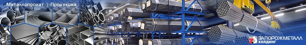 Сайт производителя металлопроката